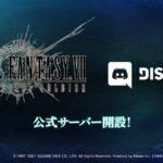 【FF7FS】公式Discordがオープンしたぞ!