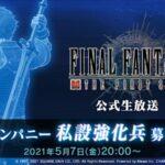 【FF7FS】初となる公式生放送が決定!5/7(金)20時~神羅カンパニー私設強化兵募集案内