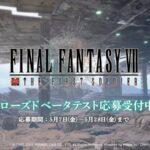 【FF7FS】ゲームの改善を目的としたクローズドβテストを実施!テスターを募集しているぞ!